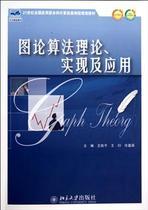 图论算法理论实现及应用(21世纪全国应用型本科计算机案例型规划 价格:47.80
