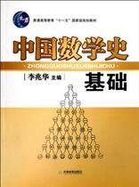 中国数学史基础(普通高等教育十一五国家级规划教材)书李兆华 $CA 价格:21.90