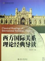 西方国际关系理论经典导读(21世纪国际关系学系列教材)书秦亚青 $ 价格:31.90