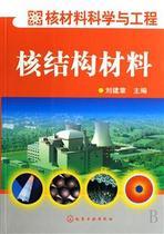 核结构材料(核材料科学与工程)书刘建章 工业/农业技术  正版 价格:65.10