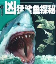凶猛鲨鱼探秘(精)/权威探秘百科书(美)贝弗莉·麦克米伦//约翰· 价格:21.90