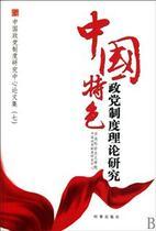 中国特色政党制度理论研究(中国政党制度研究中心论文集7)书中央 价格:67.60