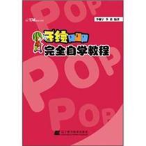 手绘POP完全自学教程书李驰宇//李欣 艺术  正版 价格:34.20