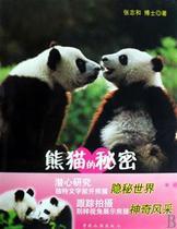 熊猫的秘密(精)书张志和 旅游  正版 价格:67.54