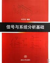 信号与系统分析基础书刘卫东 考试/教材/论文  正版 价格:18.80