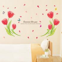 可移除墙贴 浪漫郁金香 客厅卧室电视背景墙花家装贴纸墙饰 价格:7.90