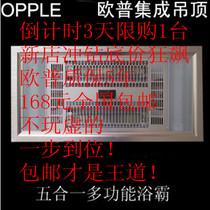 包邮欧普集成吊顶led浴霸碳纤维五合一空调浴霸多功能风暖浴霸 价格:168.00