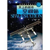 【正版】天上的街市:空间站/刘进军?书籍 书 科普读物 天文航天 价格:21.70
