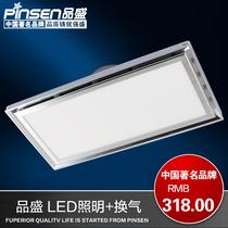 品盛 集成吊顶 LED灯带换气扇功能 照明排风一体式 集成电器模块 价格:318.00