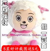 喜羊羊与灰太狼玩具全套公仔 懒羊羊小灰灰美羊羊喜洋洋毛绒玩具 价格:7.00