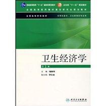 全国高等学校教材•卫生经济学(供预防医学卫生管理类专业用) 价格:46.67
