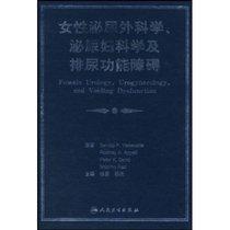 女性泌尿外科学泌尿妇科学及排尿功能障碍 价格:121.37
