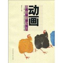 动画原创新动力:中国(北京)国际大学生动画节优秀作品集(附光盘1 价格:108.50