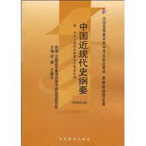 全国高等教育自学考试指定教材•中国近现代史纲要(附自学考试 价格:11.90