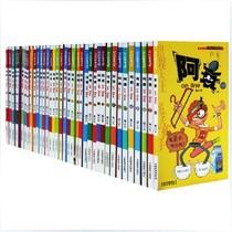 包邮正版/阿衰漫画书全集1-39册/合订本全套共39册全彩色/童书漫画 价格:227.00