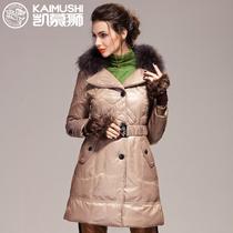 凯慕狮品牌欧洲站特价反季羽绒服女正品中长款貉子毛领KB1658 价格:372.60