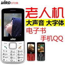 【天猫正品】BIRD/波导 D719 双卡双待 手机QQ  语音报号 大字体 价格:219.00