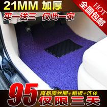 逸动脚垫v3菱悦菲翔脚垫马六550荣威350专用爱唯欧C5丝圈汽车脚垫 价格:95.00