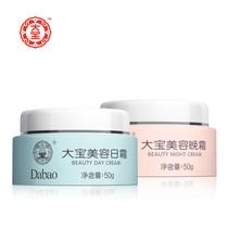 正品 大宝美容日霜50g+美容晚霜50g  补水/保湿/滋养/护肤 价格:41.80