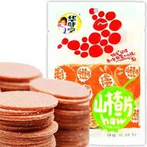 【天猫超市】华味亨 山楂片 120g/袋   山楂干 甜糕点 开胃零食 价格:3.60