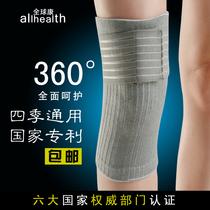 包邮 全球康秋冬季弹力保暖关节炎护膝 运动保健护腿男女士 价格:96.80