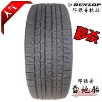 进口正品邓禄普汽车轮胎雪地胎 225/50R17 本田思铂睿/奥迪A4L/A5 价格:520.00