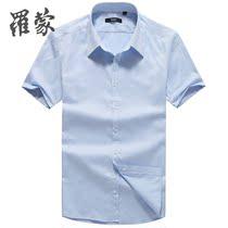 罗蒙男士短袖衬衫 男短袖夏衬衣商务休闲修身衬衫2013新款2C33383 价格:119.00