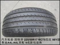 二手汽车轮胎 225/50R17 固特异 CT5 98Y 奥迪A4L/A6L 蒙迪欧致胜 价格:368.00