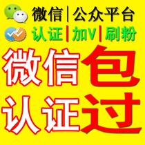 微信公众平台认证 公众微信认证 微信粉丝订阅 微信加粉 微信关注 价格:1.00