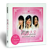 车载CD汽车音乐2cd 甜歌大全 邓丽君杨钰莹高胜美音乐光碟 价格:32.00