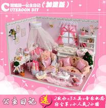 加量手工diy小屋公主日记 模型房子别墅 创意生日礼物玩具送女生 价格:178.00