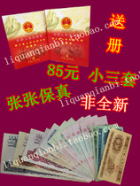 第三套版人民币纸币 全套(送2元一张)18元块8角8分 15张 旧币 价格:85.00