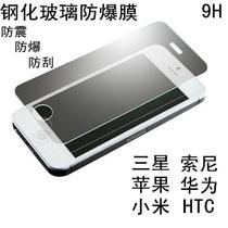 三星I9500 N7100 I9300 苹果 小米 华为P6 HTC M7钢化玻璃防爆膜 价格:48.88