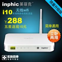 英菲克i10 网络电视机顶盒子高清智能硬盘播放器wifi 无线 iptv 价格:288.00