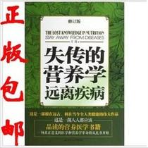正版包邮 失传的营养学:远离疾病 王涛 养生医学书籍 价格:13.00