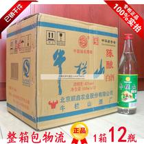 牛栏山二锅头 白酒 陈酿42度 白牛二 500ml 白瓶牛栏山 特价包邮 价格:135.00