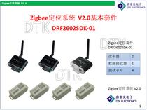 Zigbee定位套件(基本),有源RFID卡.直接输出位置信息,无线定位 价格:750.00