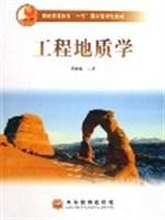 工程地质学(普通高等教育十五国家级规划教材)/吴继敏/高等教 价格:46.20