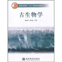 古生物学/童金南、殷鸿福/高等教育出版社 价格:29.90