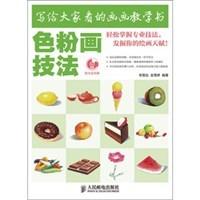 写给大家看的画画教学书:色粉画技法/李晋远,金雪婷 著/人民邮 价格:33.30