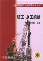 桩工水工机械/朱学敏编/机械工业出版社 价格:7.00