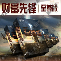 同花顺财富先锋+大机构至尊版 沪深level-2 智能交易 全功能 价格:128.00