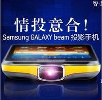 Samsung/三星 GT-I8530 投影手机 安卓智能 全新到货 送豪礼 价格:1600.00