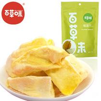 百草味 新品 零食特产蜜饯水果干 金枕头 冻干技术 秘制榴莲干30g 价格:13.90
