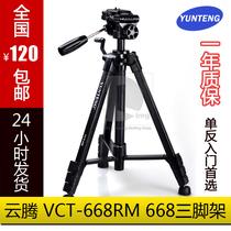 云腾VCT-668RM 三脚架云台 668数码单反相机三角架 微单摄影支架 价格:120.00