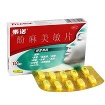 泰诺 酚麻美敏片 感冒药 感冒 发热 头痛 四肢酸痛 流行性感冒 价格:10.30
