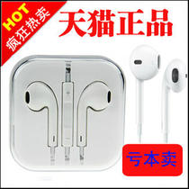 苹果5 iphone5耳机原装正品EarPods iphone4s ipad mini 线控耳机 价格:120.00