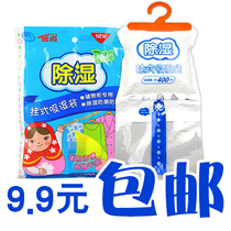 1个 包邮丽尚除湿袋房间除湿剂衣柜干燥剂吸湿除湿盒食品防霉防潮 价格:9.90