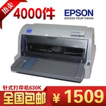 含税票 爱普生EPSON LQ-630K平推针式打印机连打税控打快递单 价格:1469.00