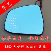 包邮 华艺LED转向灯大视野蓝镜 双曲率 防炫目 后视镜 福特 致胜 价格:112.50